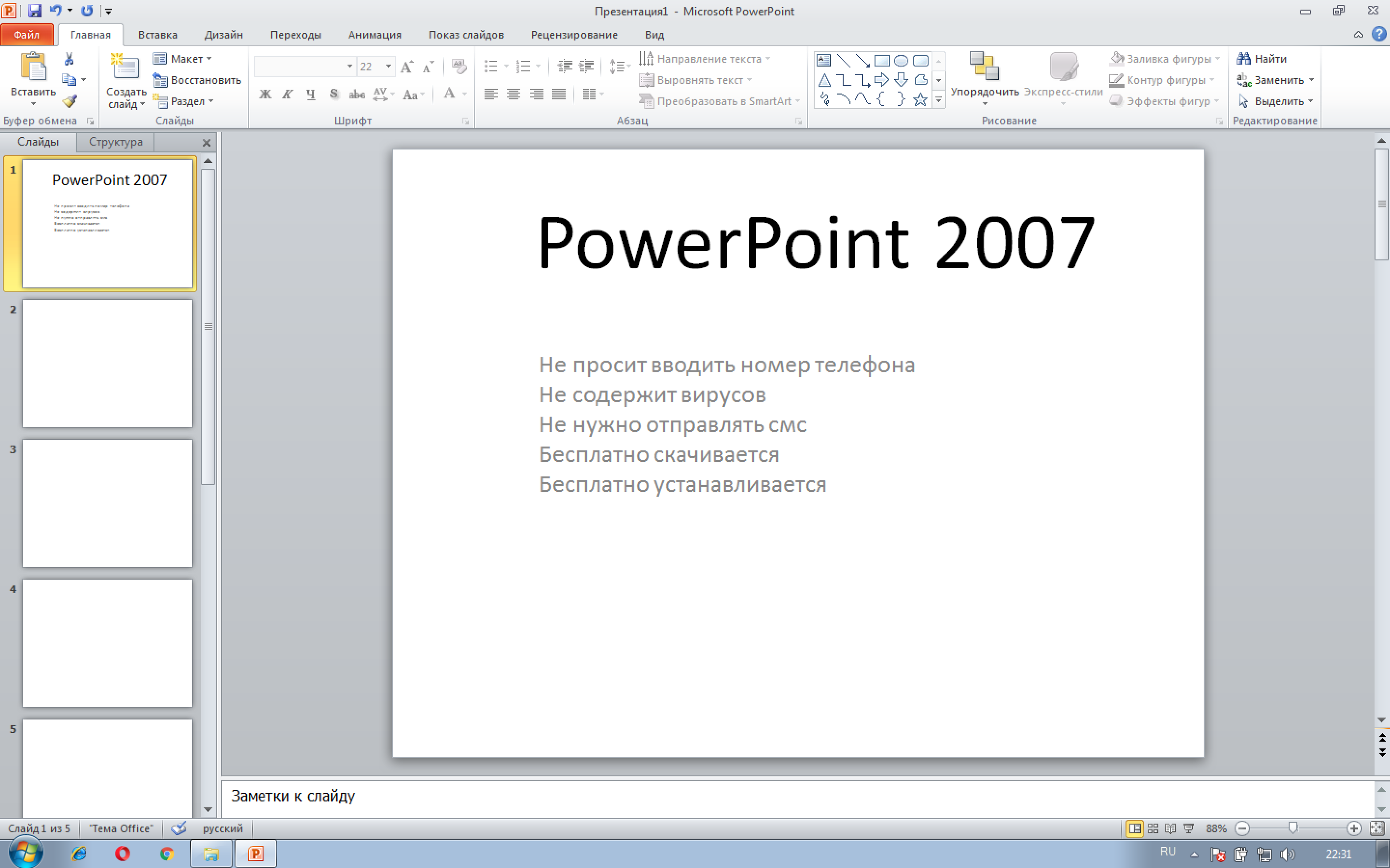 microsoft office powerpoint Running windows7 microsoft office 2007 home and student edition received an attachment as a pps file (power point slide show) when i click on it won't open went to default programs, opened.